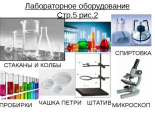 Лабораторное оборудование Стр.5 рис.2 СТАКАНЫ И КОЛБЫ ПРОБИРКИ ШТАТИВ СПИРТОВ