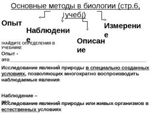 Основные методы в биологии (стр.6, учеб.) Опыт Наблюдение Измерение Описание