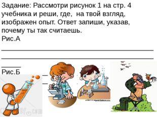 Задание: Рассмотри рисунок 1 на стр. 4 учебника и реши, где, на твой взгляд,
