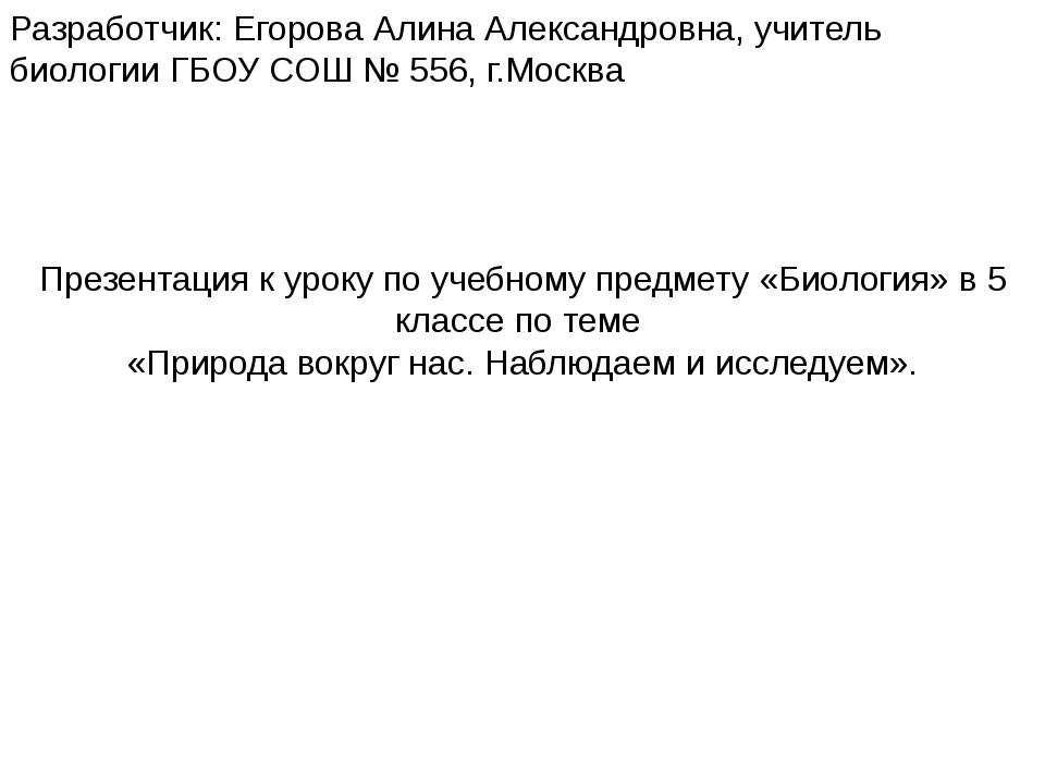 Разработчик: Егорова Алина Александровна, учитель биологии ГБОУ СОШ № 556, г....