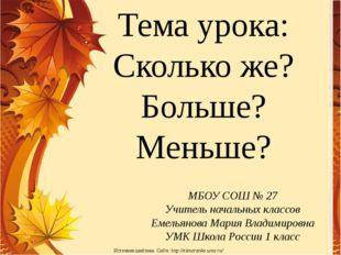 МБОУ СОШ № 27 Учитель начальных классов Емельянова Мария Владимировна УМК Шко