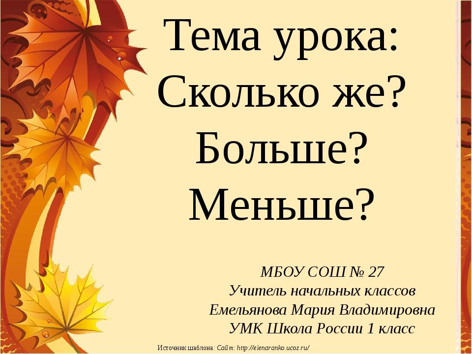МБОУ СОШ № 27 Учитель начальных классов Емельянова Мария Владимировна УМК Шко...