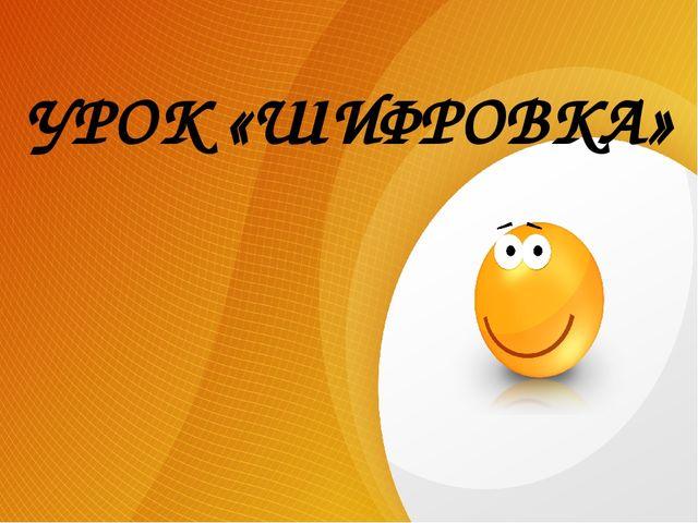 УРОК «ШИФРОВКА»