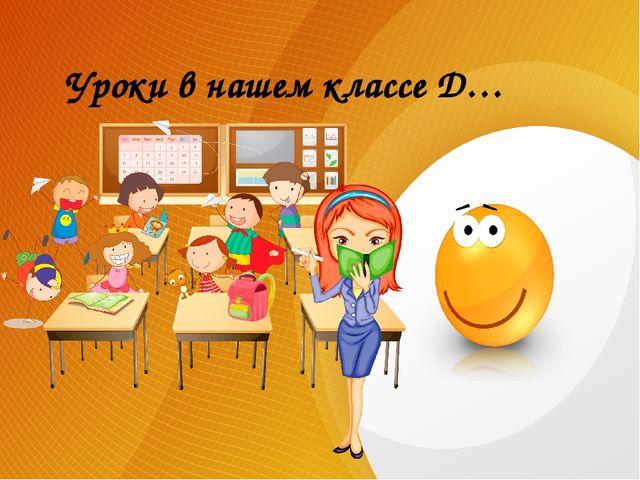 Уроки в нашем классе Д…