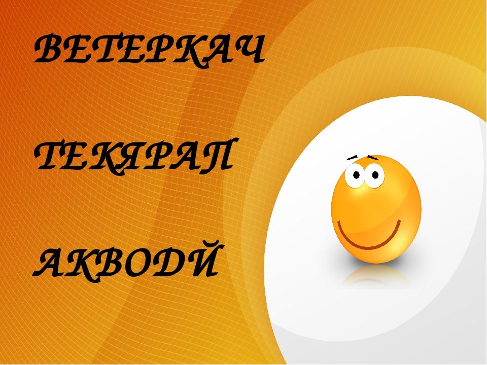 ВЕТЕРКАЧ ТЕКЯРАП АКВОДЙ