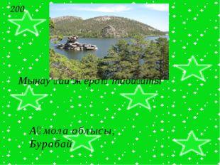 700 Сөйлем мүшелеріне талдау жасаңдар: Балқаш, Алакөл – жер бетінде сирек кез