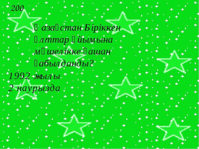 """""""Қазақстан"""" зат есімін септеңіз 200 .А.с. Қазақстан І.с. – Қазақстанның Б.с...."""