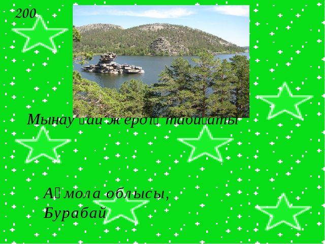 700 Сөйлем мүшелеріне талдау жасаңдар: Балқаш, Алакөл – жер бетінде сирек кез...