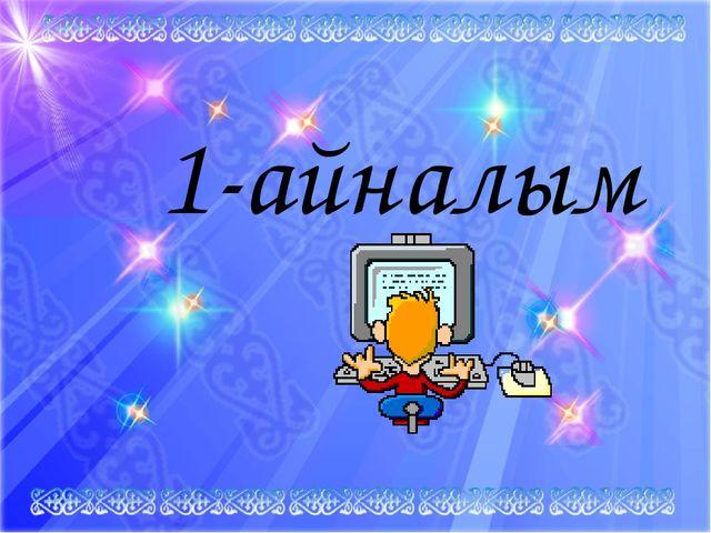 100 Қазақ тілінде неше дауысты, неше дауыссыз дыбыс бар? 25 дауыссыз, 15 дауы...