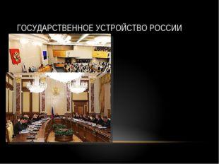 В Государственной думе работают депутаты, которые представляют и защищают инт