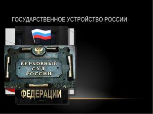 В Конституции нашей страны закреплен принцип разделения властей (каждая ветвь