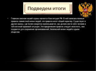 Главным законом нашей страны является Конституция РФ. В ней записаны важные п