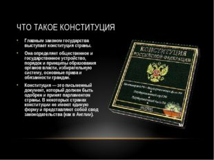 Главным законом государства выступает конституция страны. Она определяет обще
