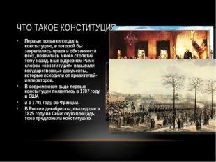 Первые попытки создать конституцию, в которой бы закрепились права и обязанно
