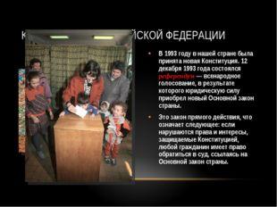В 1993 году в нашей стране была принята новая Конституция. 12 декабря 1993 го