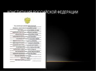 Российская Конституция содержит вводную часть, где говорится об уважении к От
