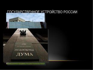 Законы принимает специальный представительный орган — парламент (в нем работа