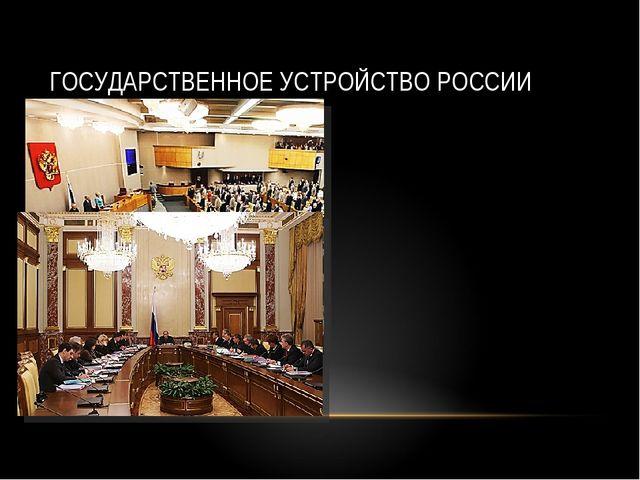 В Государственной думе работают депутаты, которые представляют и защищают инт...