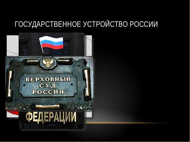 В Конституции нашей страны закреплен принцип разделения властей (каждая ветвь...