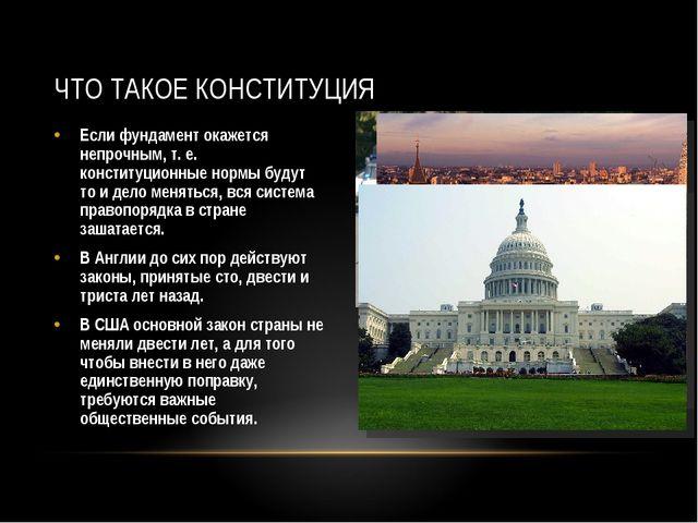 Если фундамент окажется непрочным, т. е. конституционные нормы будут то и дел...