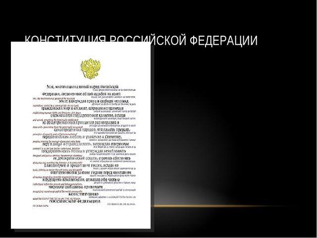 Российская Конституция содержит вводную часть, где говорится об уважении к От...