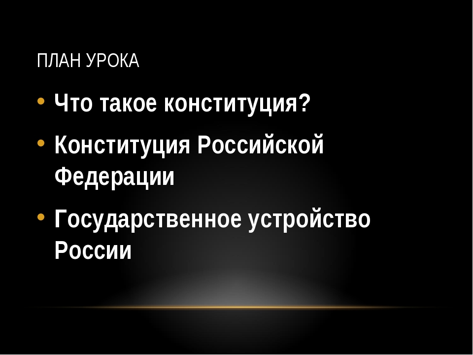 ПЛАН УРОКА Что такое конституция? Конституция Российской Федерации Государств...