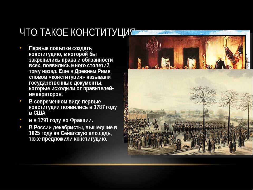 Первые попытки создать конституцию, в которой бы закрепились права и обязанно...