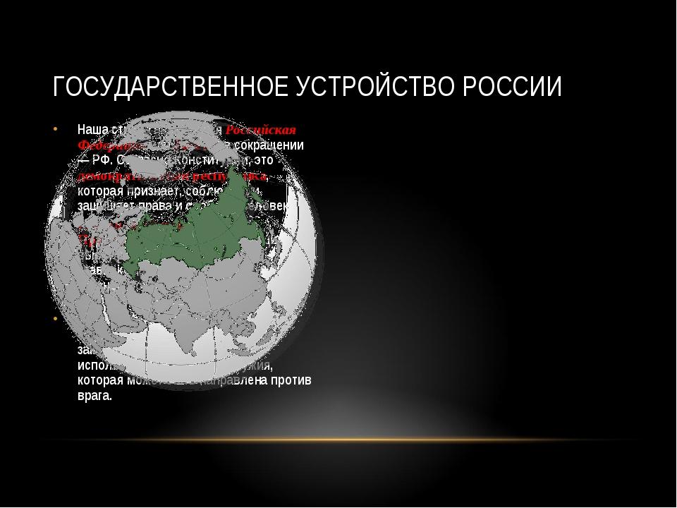 Наша страна называется Российская Федерация или Россия, в сокращении — РФ. Со...