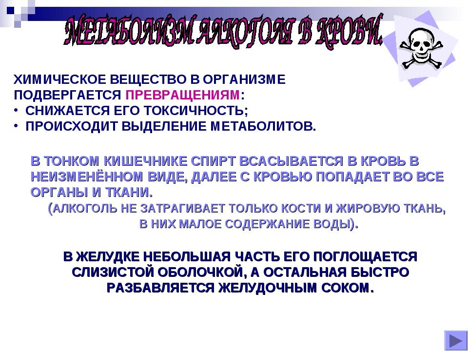 ХИМИЧЕСКОЕ ВЕЩЕСТВО В ОРГАНИЗМЕ ПОДВЕРГАЕТСЯ ПРЕВРАЩЕНИЯМ: СНИЖАЕТСЯ ЕГО ТОКС...