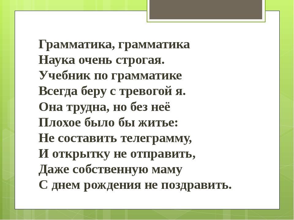Грамматика, грамматика Наука очень строгая. Учебник по грамматике Всегда бер...
