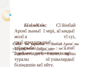 "Сабақ тақырыбы: Сүйінбай Аронұлы «Бөрілі менің байрағым» өлеңі. ""Знамя мое с"