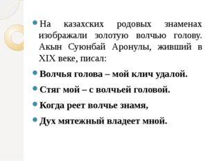 На казахских родовых знаменах изображали золотую волчью голову. Акын Суюнбай