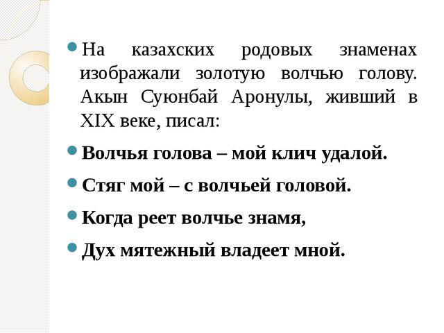 На казахских родовых знаменах изображали золотую волчью голову. Акын Суюнбай...