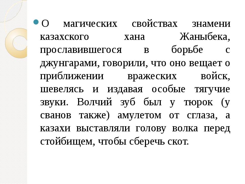О магических свойствах знамени казахского хана Жаныбека, прославившегося в бо...