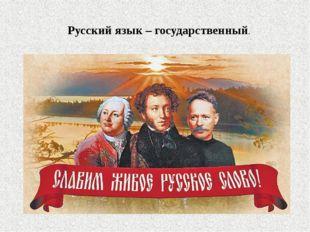 Русский язык – государственный.