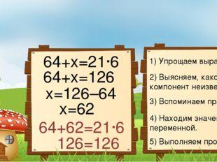1) Упрощаем выражение. 2) Выясняем, какой компонент неизвестен. 3) Вспоминаем