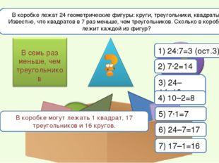 В коробке лежат 24 геометрические фигуры: круги, треугольники, квадраты. Изве