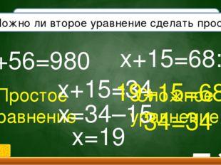 Чем отличаются уравнения? x+56=980 x+15=68:2 Простое уравнение Сложное уравне