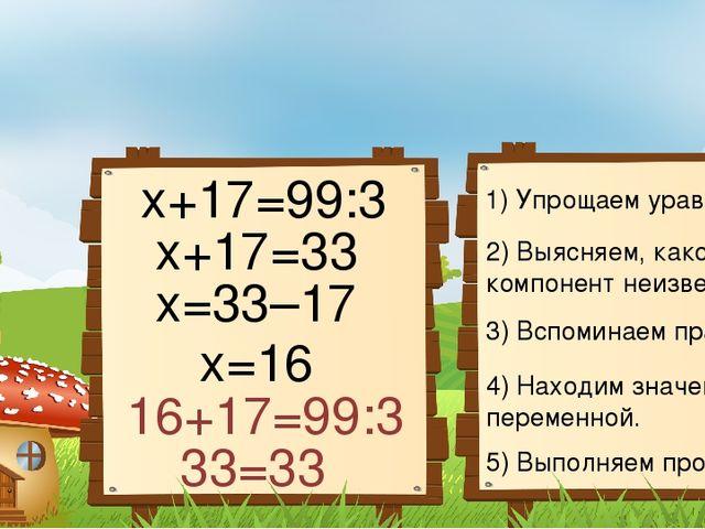 1) Упрощаем уравнение. 2) Выясняем, какой компонент неизвестен. 3) Вспоминаем...