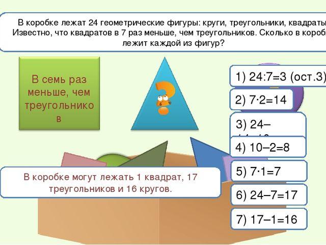 В коробке лежат 24 геометрические фигуры: круги, треугольники, квадраты. Изве...