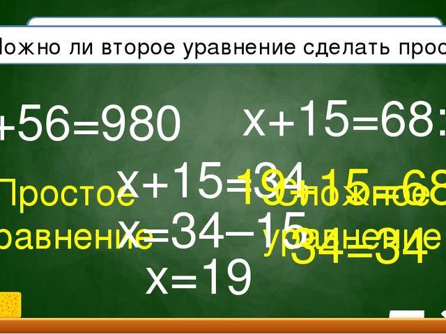 Чем отличаются уравнения? x+56=980 x+15=68:2 Простое уравнение Сложное уравне...