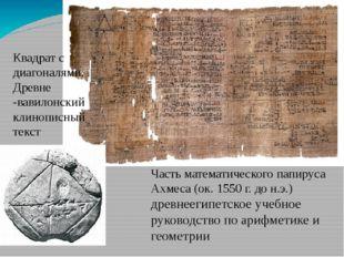 Часть математического папируса Ахмеса (ок. 1550 г. до н.э.) древнеегипетское