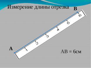 Измерение длины отрезка A B AB = 6см