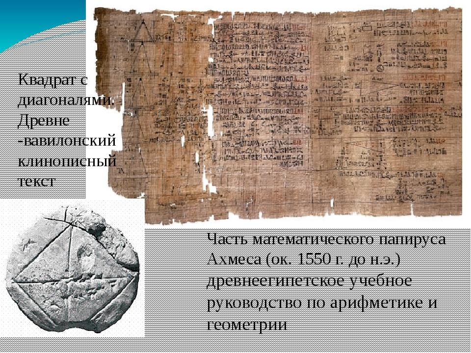 Часть математического папируса Ахмеса (ок. 1550 г. до н.э.) древнеегипетское...
