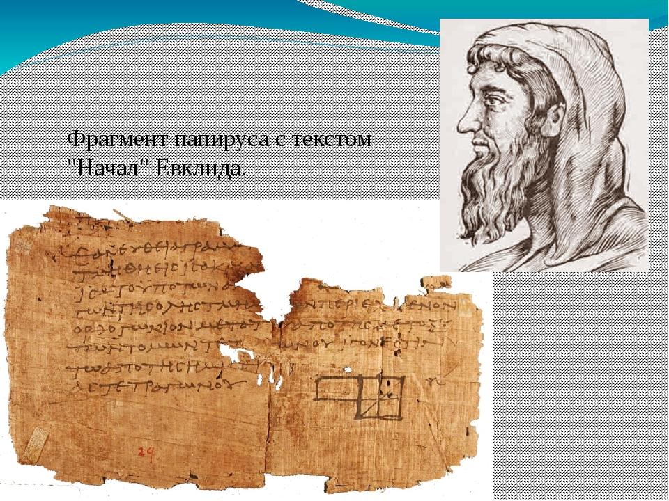 """Фрагмент папируса с текстом """"Начал"""" Евклида."""