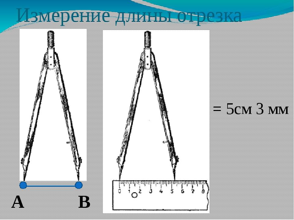 Измерение длины отрезка AB = 5см 3 мм A B
