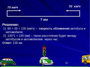 70 км/ч 55 км/ч Решение: 1) 80 + 55 = 135 (км/ч) – скорость сближения автобу