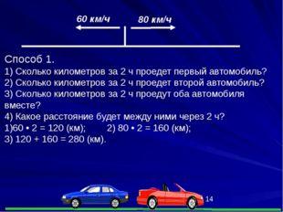 60 км/ч 80 км/ч Способ 1. 1) Сколько километров за 2 ч проедет первый автомо