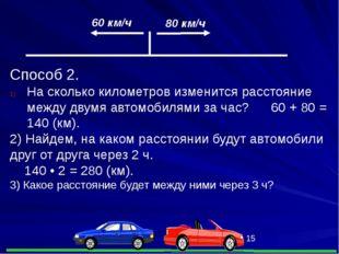 60 км/ч 80 км/ч Способ 2. На сколько километров изменится расстояние между д
