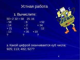 1. Вычислите: 50 • 232 + 5825: 16 - 58 : 6 • 52 : 14 - 2 + 34 + 21 • 5